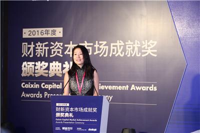2016年度财新资本市场成就奖颁奖典礼