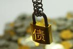 重庆市黔江区违法违规举债行为被问责 区财政局长被撤职