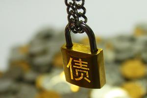 重庆市黔江区违法违规举债行为被问责