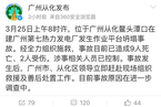 广州在建垃圾焚烧厂脚手架倒塌致9死2伤