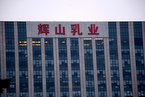 九台农商行确认辉山乳业贷款13.5亿 尚未计提减值准备