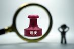 北京十二届市委第一轮巡视全部进驻 公布联系方式