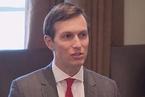 库什纳就特朗普团队与俄关系自愿接受问询
