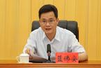 连续三年履新 广东副省长蓝佛安转任海南纪委书记