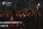 直击法国当地华人警局前抗议现场