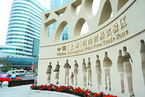 """国务院印发""""全面深化中国(上海)自贸区改革开放方案"""""""