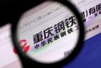 重庆钢铁巨亏47亿 已资不抵债