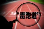 """北京幼儿园""""毒跑道""""案调解结案 园方捐款十万"""