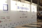 第六届岭南论坛开幕 聚焦改革与创新