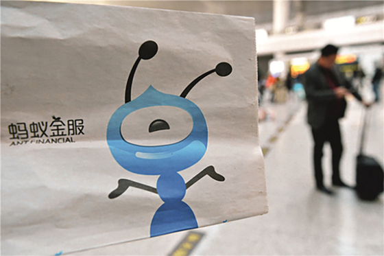Ant financial international