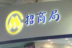 招商局集团内部转让24.53%中集股份