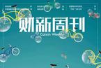 听!财新周刊:共享单车、中美关系、雄安新区