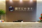 反洗钱风控缺失 国元证券香港再被罚
