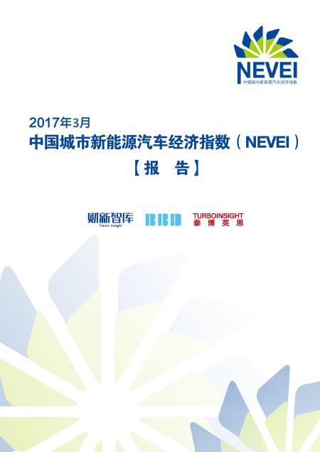 2017年3月中国城市新能源汽车经济指数报告