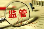 金融工作会议厘清央地金融监管权责 强化属地风险处置责任