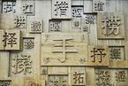17万澳洲中小学生学汉语,只有4千人坚持到高三|旁观日记4.12