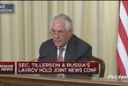 蒂勒森:美俄关系处于低点