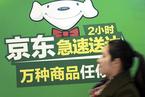 京东到家去年收入增逾4倍 加码线下商超