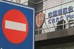 银监会回应市场:银行应审慎 不应紧张