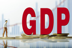 GDP环比增速明显放缓 增长势头有所减弱