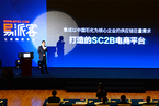 """中石化""""易派客""""工业电商交易额超900亿元"""