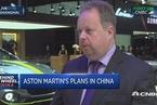 阿斯顿·马丁CEO:今年中国销量目标已基本完成