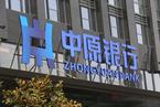 河南中原银行拟赴香港上市