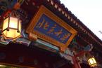 北京大学率先明确入雄安路线图