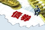 北京发行全国首批土地储备专项债券 利率低于一般专项债