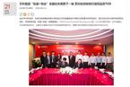 万科牵手杭州地铁 开发轨道物业项目