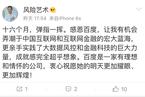 百度金融业务未稳 副总裁王劲离职