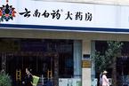 云南白药营收逾220亿 批发零售占六成