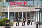 泰禾北京项目遭住建委点名 业主集体要求退房