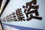 """2016非法集资涉案2511亿 呈现""""下乡进村""""趋势"""