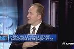 汇丰银行:千禧一代从26岁起为退休储蓄