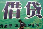 """""""套路贷""""治理及金融法治建设——访浙江大学光华法学院博导黄韬"""