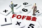 FOF禁投股指期货 量化对冲策略折戟