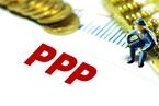 PPP条例征求意见 制定PPP项目指导目录并适时调整