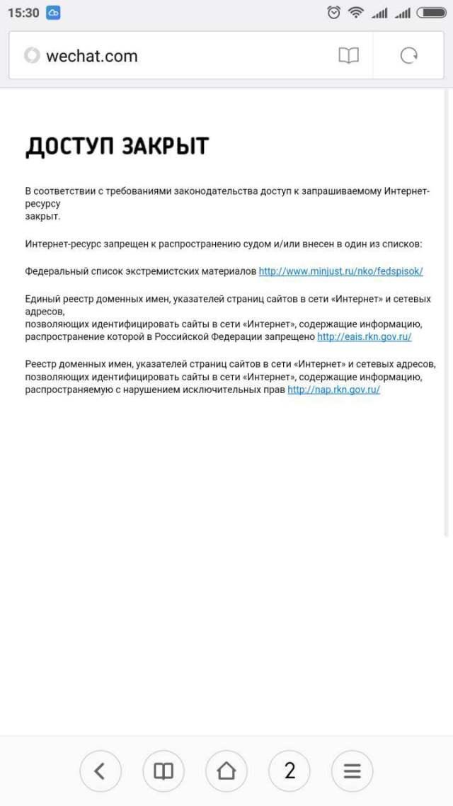 △一位身在俄罗斯喀山的朋友想要登录微信,提示访问被禁