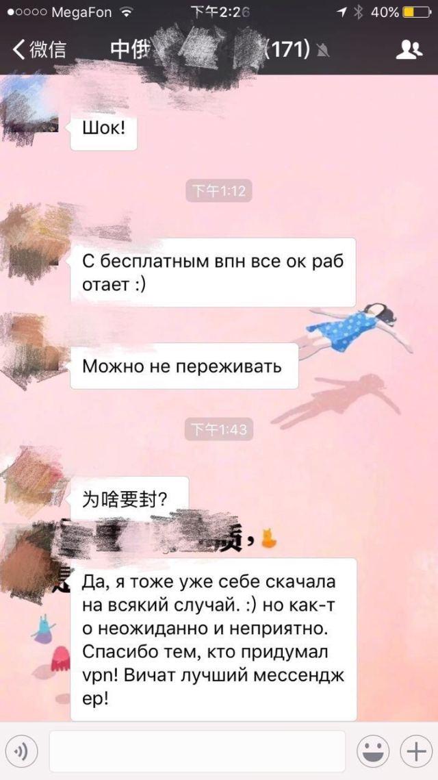 △ 一些俄罗斯朋友对此也非常震惊(Шок是震惊的意思),有人说下个VPN就好了,他们为了以防万一下载了VPN,提到感谢还有VPN