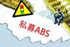 地方银监局关注私募ABS监管套利 拟明确风险资本计提