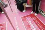 """""""粉红表白""""专列现身深圳 表白话语贴满车厢"""