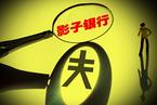 穆迪:中国影子银行达64.5万亿 受流动性收紧影响明显
