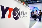 圆通拟10.4亿港元收购先达国际 海外业务加速扩张
