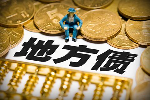汪涛:经济下行压力加大 地方债发行需加速