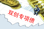 首单银行间市场双创专项债发行 可投债联动