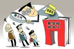 中国民办小学招生考家长智商 看外国网友都在评论啥