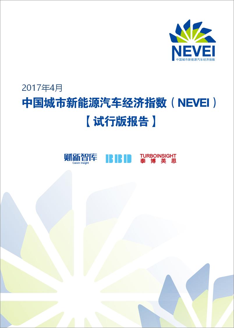 2017年4月中国城市新能源汽车经济指数报告