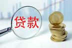 4月新增贷款1.1万亿 远超市场预期