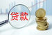 §7.2 P2P网络借贷的功能与意义